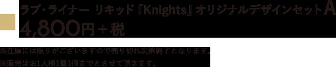 ラブ・ライナー リキッド「Knights」限定デザインセットA