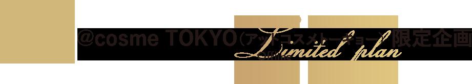 @cosme TOKYO(アットコスメトーキョー) 限定企画